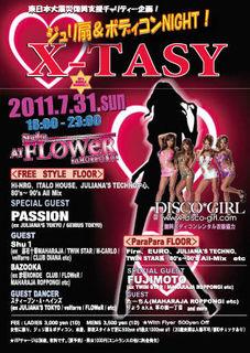 2011年7月31日(日)X-TASY ジュリ扇&ボディコンNIGHT!@STUDIO FLOWER(六本木)